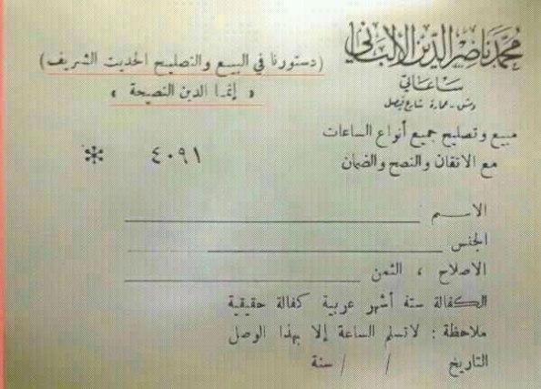 квитанция от шейха аль альбани