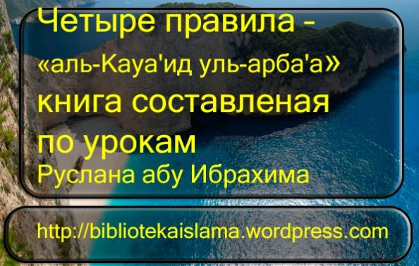 Четыре правила книга по урока Руслана