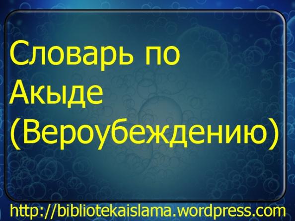 Словарь по Акыде (Вероубеждению)