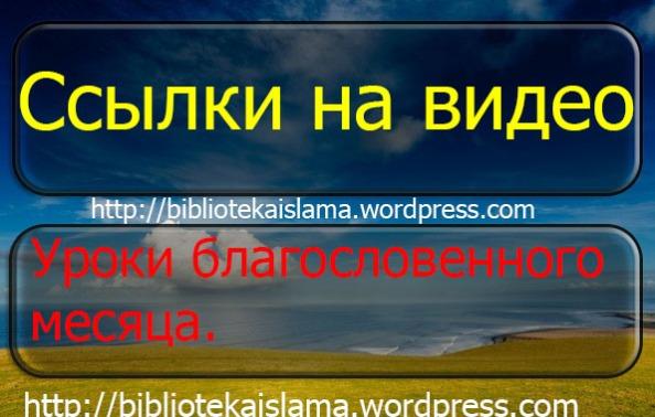 Уроки благословенного месяца Ссылки