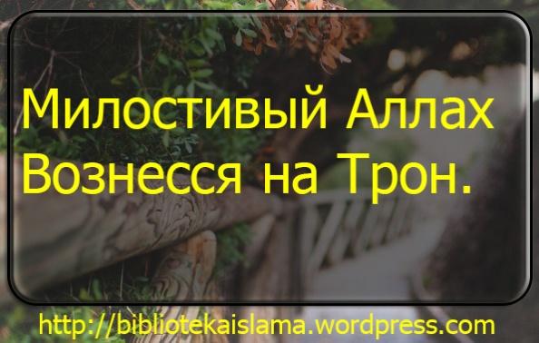 Милостивый Аллах Вознесся на Трон.