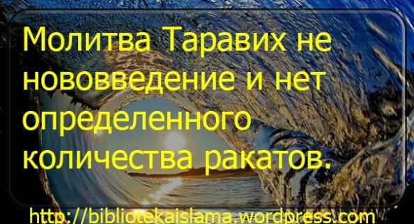 Молитва Таравих не нововведение и нет определенного количества ракатов.