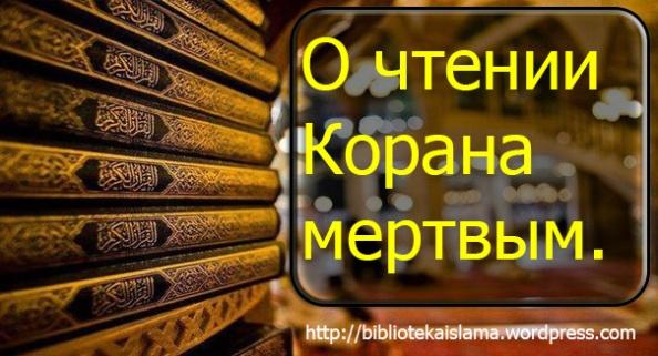 О чтении Корана мертвым.